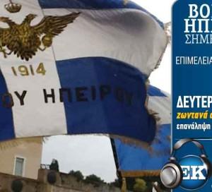 200317 BHPEIROS AFISSA