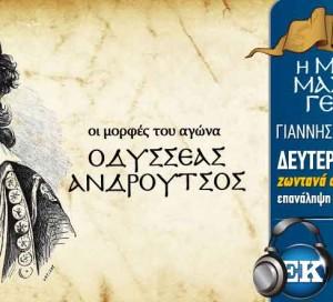 2017 1821 AFISSA ANDROYTSOS 07