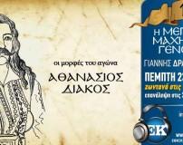 2017 1821 AFISSA DIAKOS 08