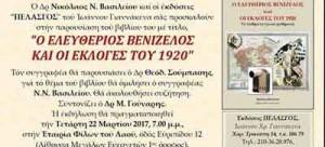 220317 ELVENIZELOS