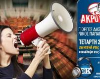 220317 AKROTHTES AFISSA