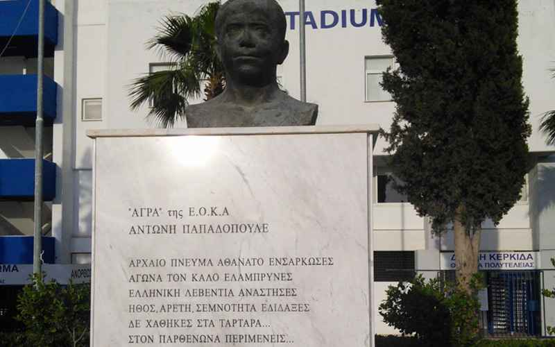 280317 ANOTHOSI PAPADOPOULOS
