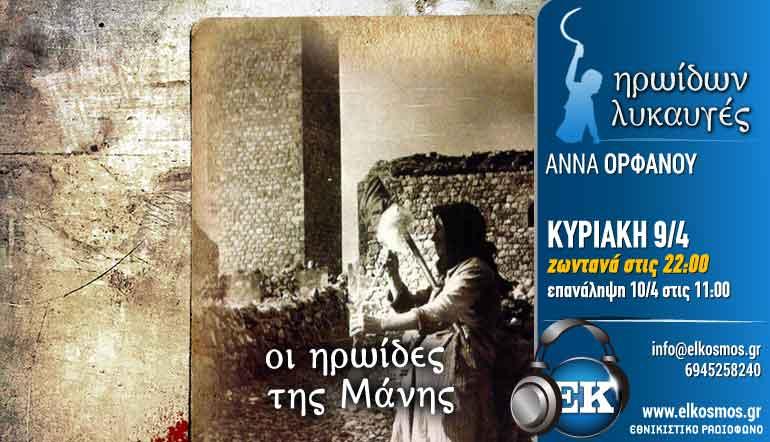 090417 LYKAYGES AFISSA