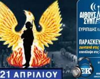 210417 AITHOYSA AFISSA
