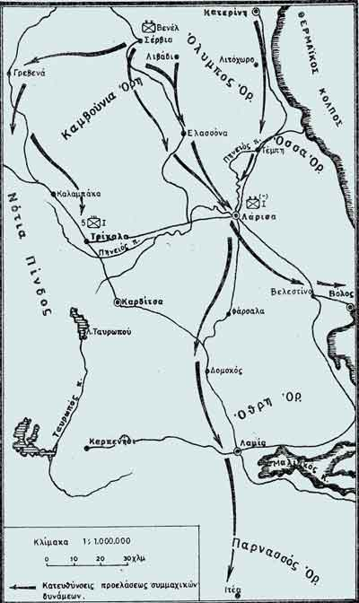 ο χάρτης για την κατάληψη της Θεσσαλίας...
